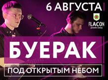 БУЕРАК Под открытым небом 2018-08-06T20:00