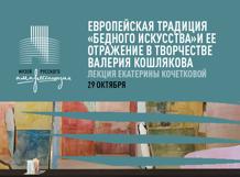 Лекция «Европейская традиция «бедного искусства» и её отражение в творчестве Валерия Кошлякова»<br>