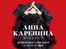 АННА КАРЕНИНА 2018-06-24T19:00 анна каренина 2018 06 24t19 00