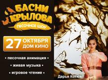 Песочное шоу «Басни Крылова» с живой музыкой и чтецом 2019-10-27T12:00 цены онлайн