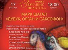 Звучащие полотна. Марк Шагал. Дудук, орган и саксофон<br>
