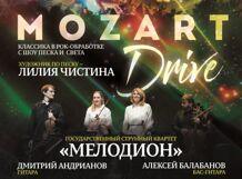 Моцарт-Драйв<br>