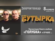 бутырка бутырка 50 лучших песен mp3 Бутырка 2019-11-08T19:00