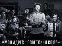 Мой адрес – Советский Союз<br>