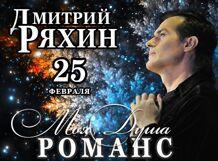 Концерт Дмитрия Ряхина «Моя душа - романс»<br>