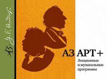 А3 Арт+. Русские иллюстраторы Андерсена в контексте мировой культуры<br>