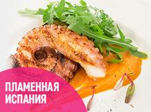 Кулинарная студия CulinaryOn. Пламенная Испания