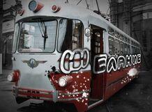 Трамвай «Желание» 2019-08-11T19:00 забытая страна 2019 04 11t19 00