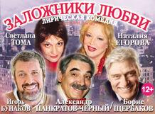 Заложники любви 2019-12-31T19:00 перекрестки любви 2019 10 20t19 00