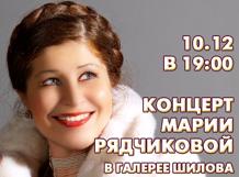 Мария Рядчикова