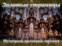 Золотые страницы немецкой органной музыки<br>