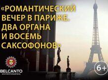 «Романтический вечер в Париже»   Два органа и восемь саксофонов