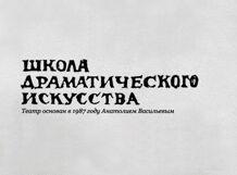 Орфей спускается в ад 2018-09-21T20:00 redroom 2018 06 21t20 00