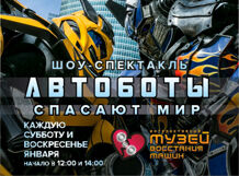 Шоу-спектакль «Автоботы спасают мир» от Ponominalu
