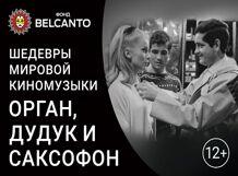 Орган, дудук и саксофон 2019-11-09T15:00 все цены