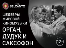 Орган, дудук и саксофон 2019-11-09T15:00