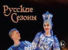 Русские сезоны 2018-04-14T19:00