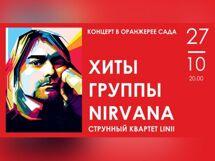 Хиты группы Nirvana. Концерт в оранжерее 2019-10-27T20:00