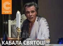 купить Кабала святош 2019-12-05T19:00 по цене 1000 рублей