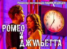 Ромео и Джульетта 2019-11-21T19:00 цены онлайн