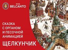 Сказка с органом и песочной анимацией «Щелкунчик» 2019-12-15T15:00