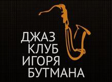 Фестиваль «Триумф джаза»: Алина Ростоцкая и группа Jazzmobile<br>