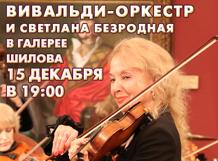 Вивальди-оркестр и Светлана Безродная