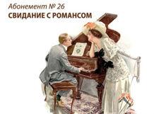 Созвучие романса 2018-03-02T19:00 кармен 2018 02 02t19 00