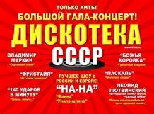 Дискотека СССР в Ярославле! 2017-11-25T18:00 cccp часы cccp cp 7010 11 коллекция schuka