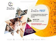 ZaZa FEST - 1-й международный фестиваль путешествий и иностранных языков 2018-09-16T10:30 фестиваль global vape fest 2017 12 03t11 00