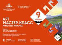Арт мастер-класс. «Подснежники на горе Арагац» 2019-11-09T12:00