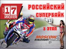 Мотогонки «Российский Супербайк» от Ponominalu