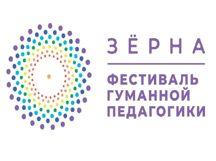 купить Фестиваль гуманной педагогики «Зерна» - АБОНЕМЕНТ 2019-11-02T10:01 дешево
