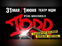 купить Todd 2019-06-01T20:00 недорого