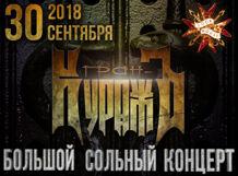 Гран-КуражЪ - Большой сольный концерт 2018-09-30T19:00
