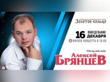 Алексей Брянцев в программе «Я все еще тебя люблю» 2019-12-16T19:00 музыка онлайн слушать бесплатно шансон ирина круг и алексей брянцев