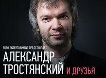 Новогодний дивертисмент «Александр Тростянский и Друзья»<br>