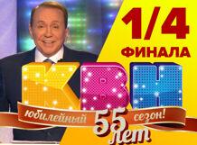 1/4 финала КВН 2016. ТВ-съемка! от Ponominalu
