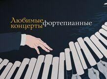 МГАСО в БЗК «Рахманинов — Чайковский»