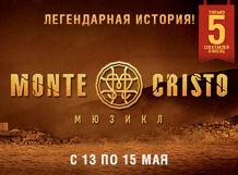 Монте-Кристо<br>