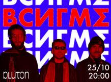 ВСИГМΣ // PLUTON 2018-10-25T20:00