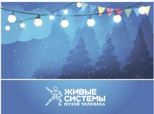 Фабрика Научной Елки 2019-12-27T17:30