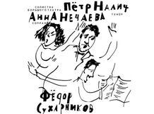 Петр Налич, Анна Нечаева, оркестр п/у Ф.Сухарникова. Вечер оперной музыки<br>