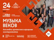 Музыка веков — армянская народная музыка 2019-10-24T19:30