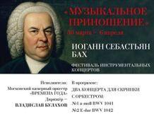 Музыкальное приношение: Иоганн Себастьян Бах
