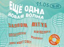 Еще одна Новая Волна 2019-05-11T16:00 автокресло recaro monza nova is seatfix 9 36 кг xenon blue