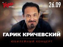Гарик Кричевский 2019-09-26T20:00 цена