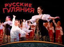 Русские гуляния фото