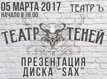 Театр теней - Презентация диска «SAX»<br>