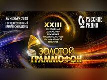 цена Золотой Граммофон 2019-11-23T18:00 онлайн в 2017 году